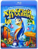 Храбрый плавник 3D+2D (Blu-ray)
