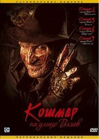 Кошмар на улице Вязов 4-7  Фильмы на DVD