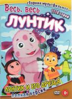 Лунтик и его друзья (1118 серий)