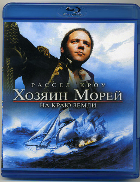 Хозяин морей На краю земли (Blu-ray)* на Blu-ray
