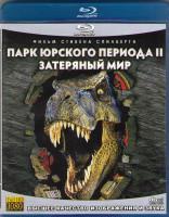 Парк юрского периода 2 Затерянный мир (Blu-ray)