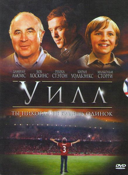 Уилл на DVD