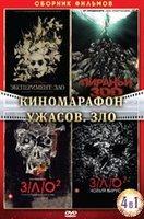 Киномарафон ужасов Зло (Эксперимент Зло / Пираньи 3DD / ЗЛО 2 / ЗЛО 3 Новый вирус) на DVD