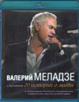 Валерий Меладзе 20 история о любви (Blu-ray)*
