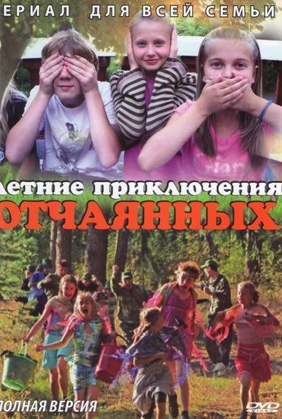 Летние приключения отчаянных (9 серий) на DVD