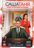 СашаТаня 8  Сезон (16 серий)