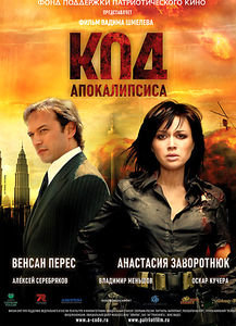 Код апокалипсиса на DVD