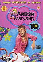 Лиззи Магуайр 1 Сезон 10 Выпуск (28-31 серии) на DVD