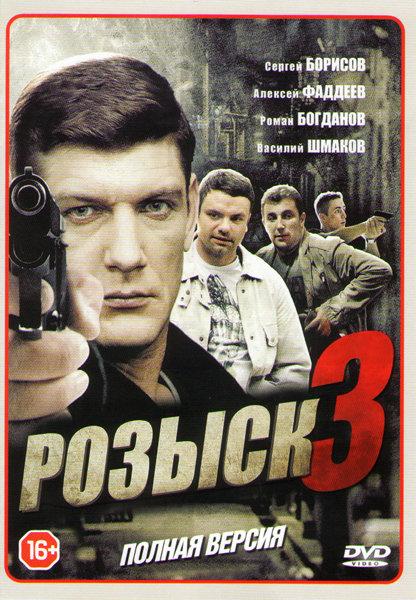 Розыск 3 (16 серий) на DVD