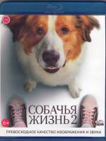 Собачья жизнь 2 (Blu-ray)