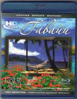 Гавайи (Blu-ray)