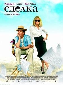 Сделка (Стивен Шатер) на DVD