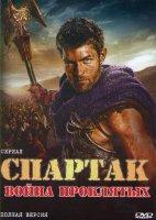 Спартак Война проклятых (10 серий) (2 DVD)