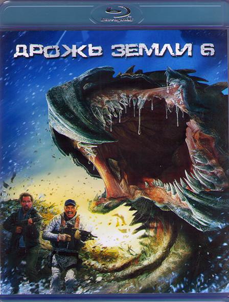 Дрожь земли 6 (Blu-ray)* на Blu-ray