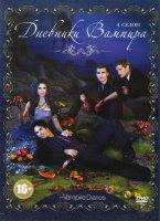 Дневники вампира 4 Сезон (23 серий) (3 DVD)