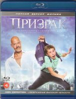 Призрак (Blu-ray)