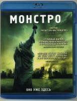 Монстро (Blu-ray)
