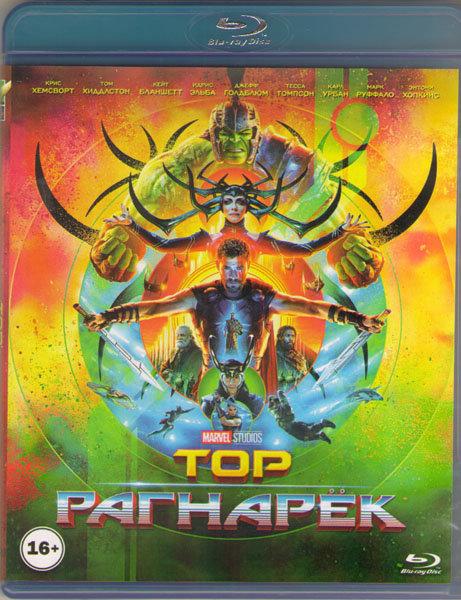 Тор Рагнарек (Blu-ray)