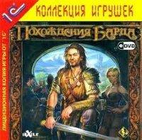 Похождения Барда (PC DVD)