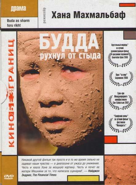 Будда рухнул от стыда (Будда взорвался от стыда) на DVD