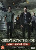Сверхъестественное 11 сезон (23 серии) (3 DVD)