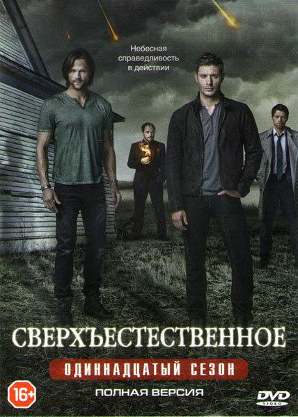 Сверхъестественное 11 сезон (23 серии) (3 DVD) на DVD