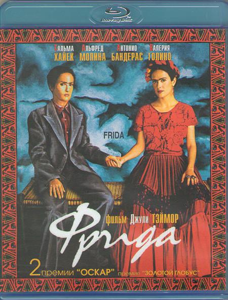 Фрида (Blu-ray)* на Blu-ray