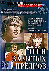Тени забытых предков (DVD на заказ) на DVD