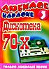 Дискотека 70-х Любимое караоке 3 на DVD