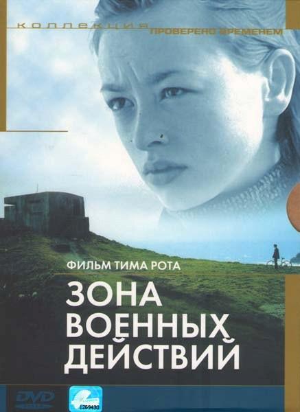Зона военных действий на DVD