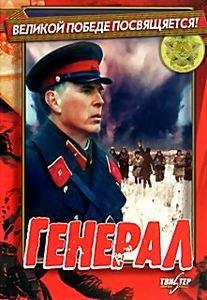 Генерал на DVD