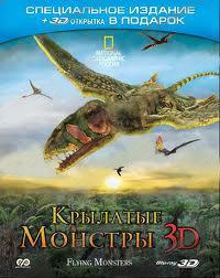 Крылатые монстры 3D (3D открытка в подарок) (Blu-Ray)