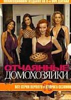 Отчаянные домохозяйки 4 Сезона (12 DVD)