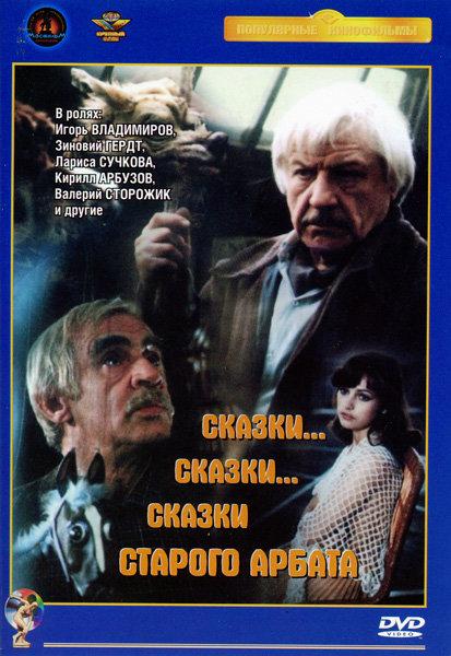 Сказки…сказки…сказки старого арбата на DVD