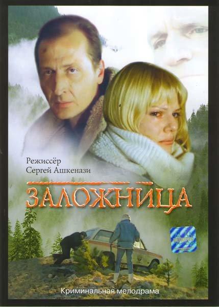 Заложница на DVD