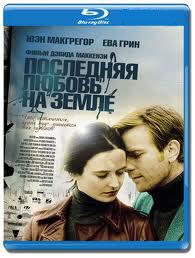 Последняя любовь на земле (Blu-ray)* на Blu-ray