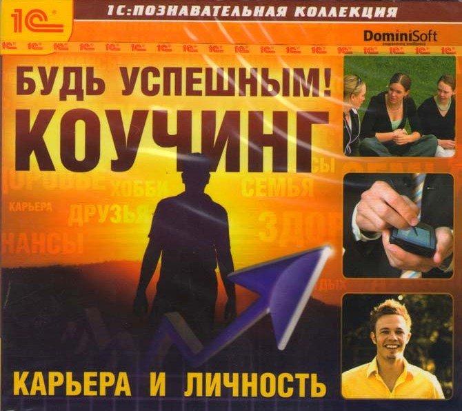 Будь успешным Коучинг Карьера и личность (PC CD)