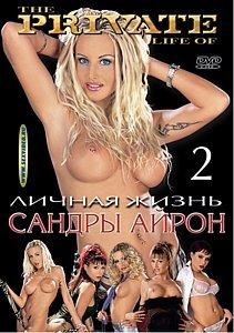 Личная жизнь Сандры Айрон 2 на DVD