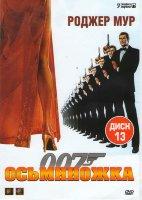 Агент 007 Осьминожка