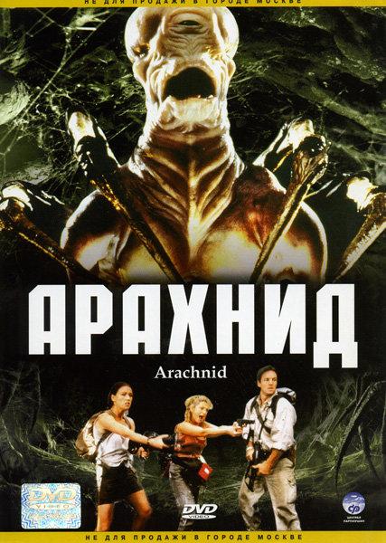 Арахнид на DVD