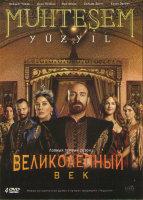 Великолепный век 1 Сезон (24 серии) (4 DVD)