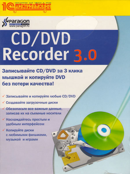 Paragon CD/DVD Recorder 3.0 (PC CD)