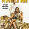 Империя 1,2 Сезоны (30 серий) на DVD