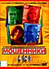 Мошенники (реж. Виталий Москаленко) на DVD