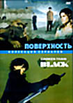 Поверхность /Darken Than Black на DVD