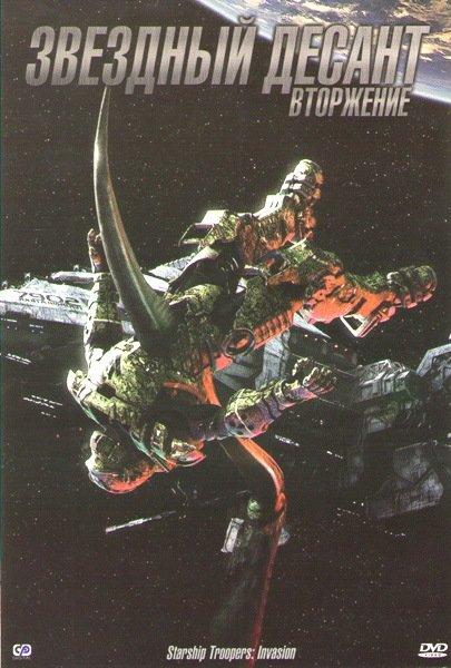Звездный десант Вторжение на DVD