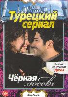 Черная любовь (64-74 серии)