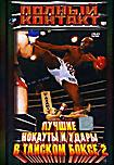 Полный контакт: Лучшие нокауты и удары в Тайском боксе 2 на DVD