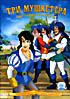 Три мушкетера (мультфидьм, реж. Масаказу Хигучи) на DVD