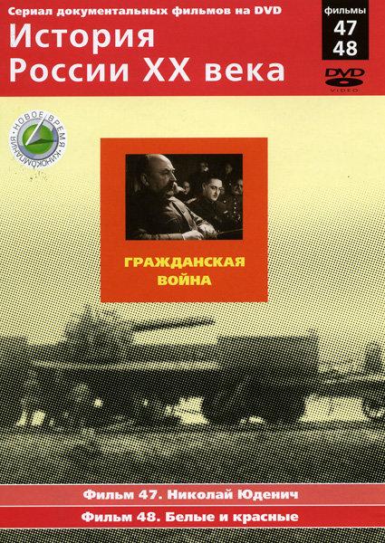 История России ХХ века (47-50 фильмы) (2 DVD) на DVD